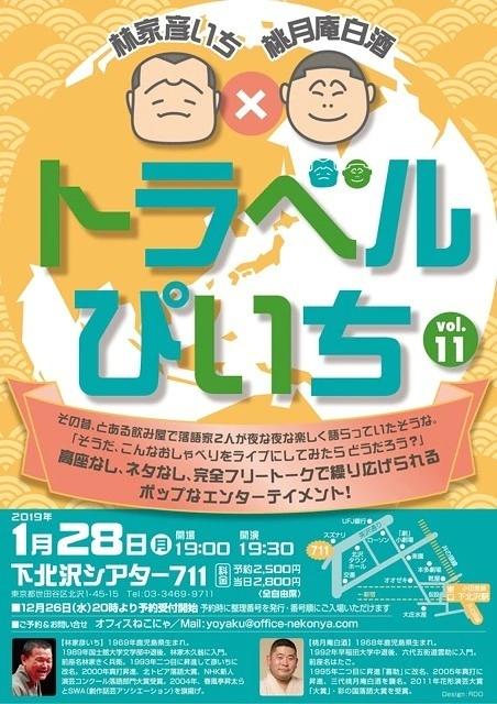 トラベルぴいち vol.11
