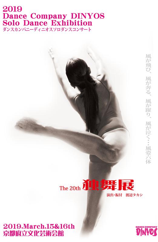 The 20th 独舞展