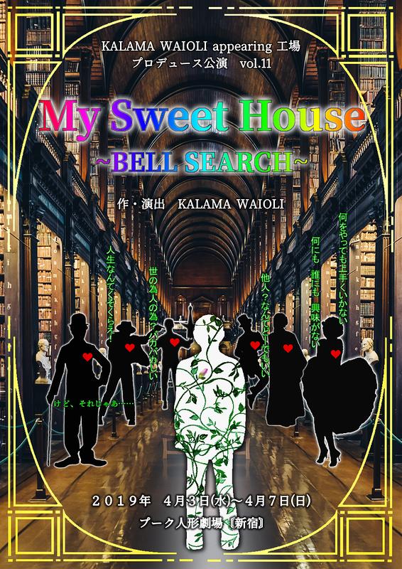 My Sweet House