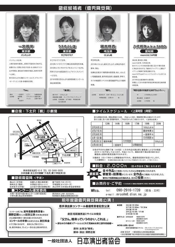 『若手演出家コンクール2018』最終審査