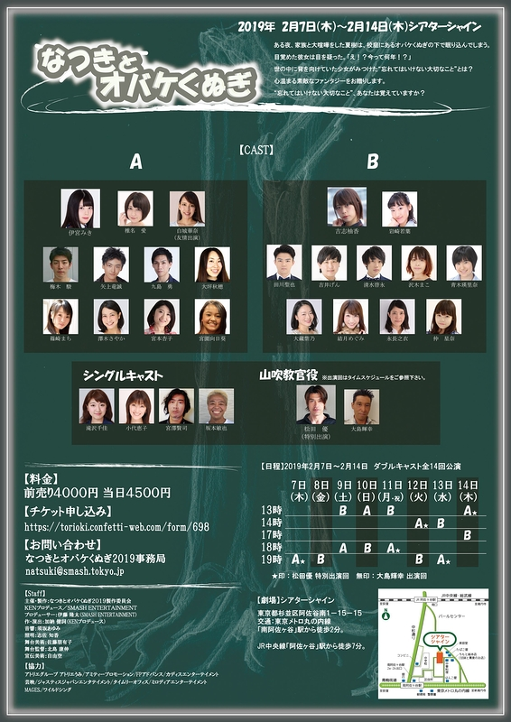 なつきとオバケくぬぎ2019
