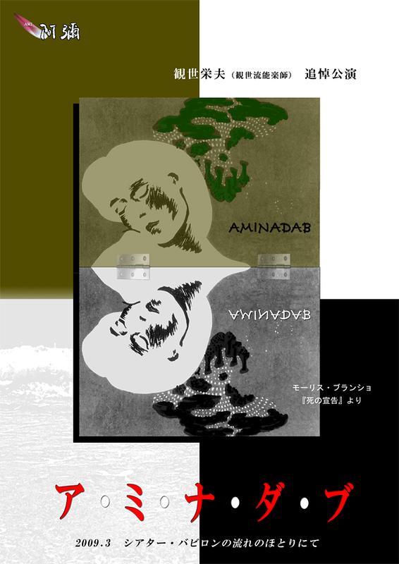 アミナダブ