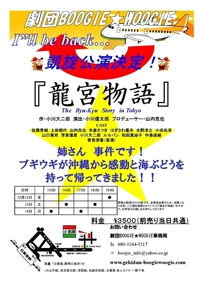 龍宮物語~東京.ver
