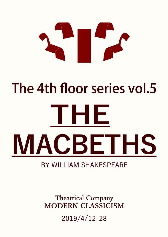 THE MACBETHS