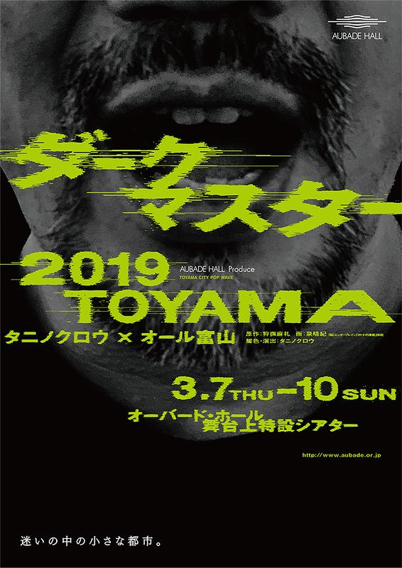 ダークマスター 2019 TOYAMA