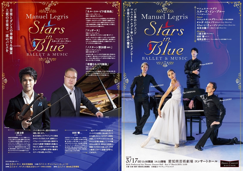 『Stars in Blue』 BALLET & MUSIC