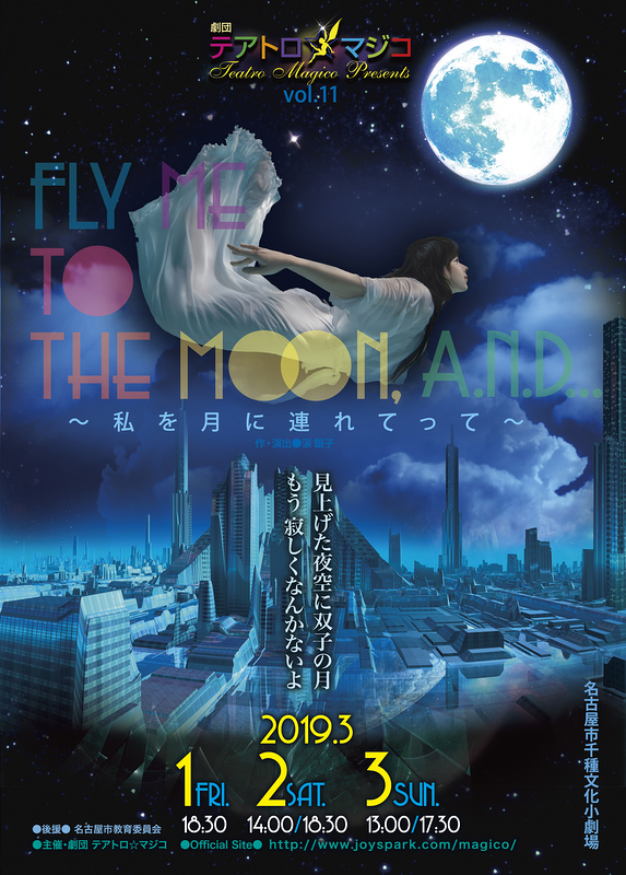 Fly Me to the Moon, A.N.D…