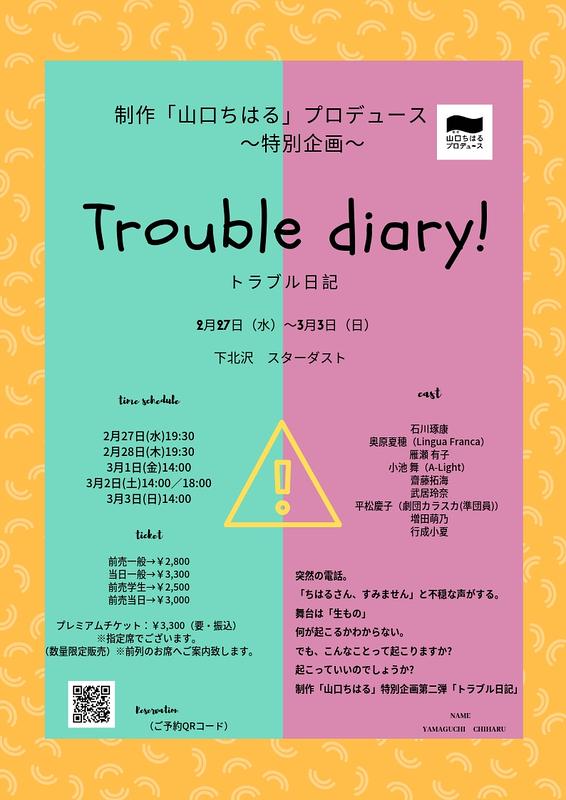 トラブル日記