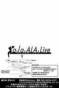 第62回「a・la・ALA・Live」