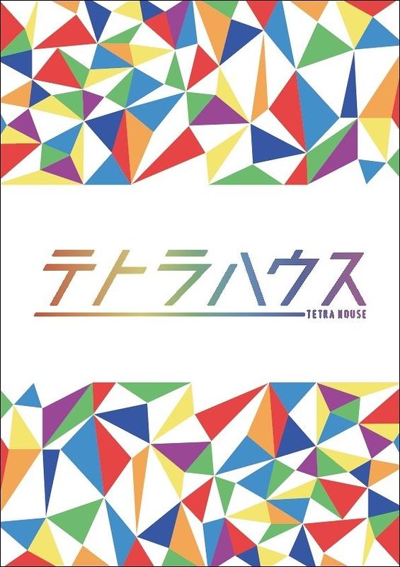 『虹の塒(ねぐら)』公演