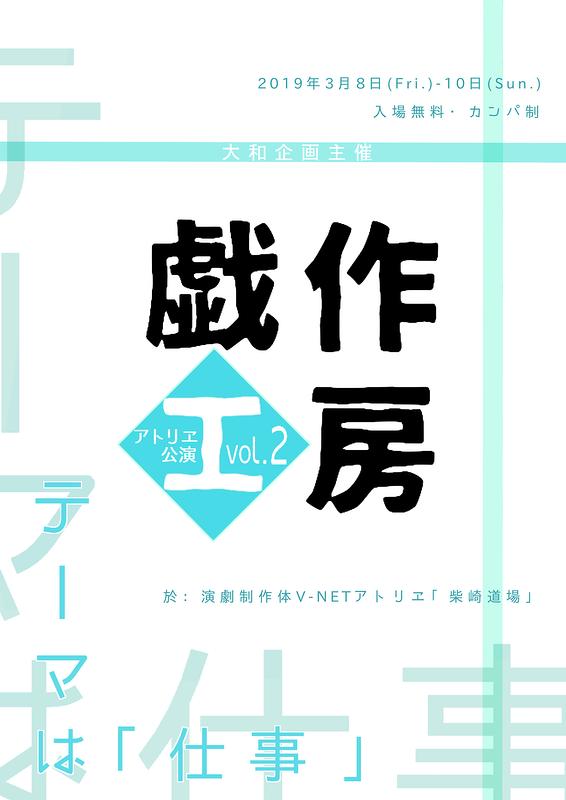 戯作工房アトリエ公演 vol.2