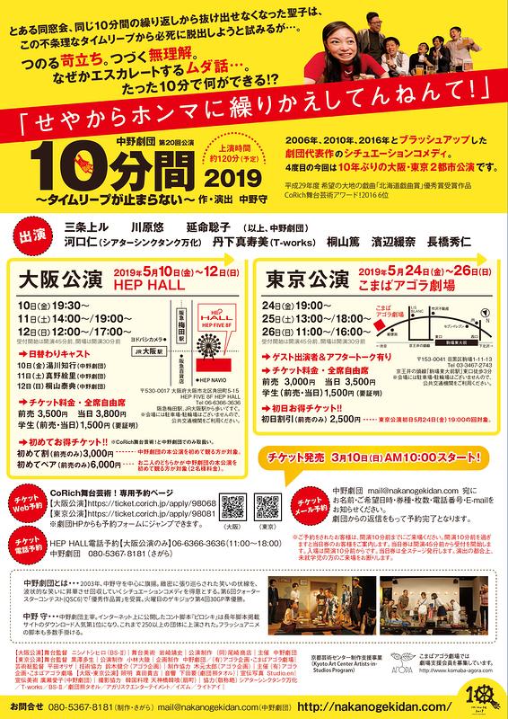 10分間2019~タイムリープが止まらない~【大阪東京ツアー公演】