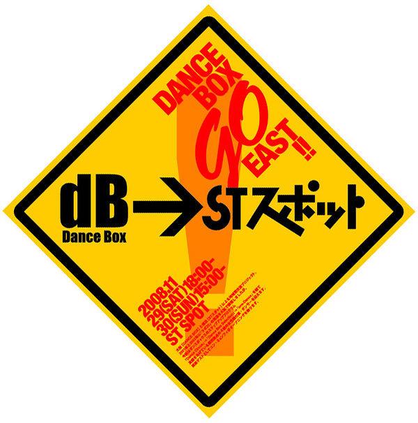 DANCE BOX GO EAST!!