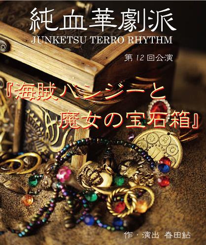 『海賊バンジーと魔女の宝石箱』