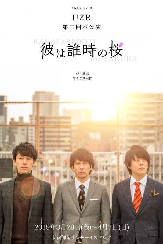 UZR第三回本公演「彼は誰時の桜」