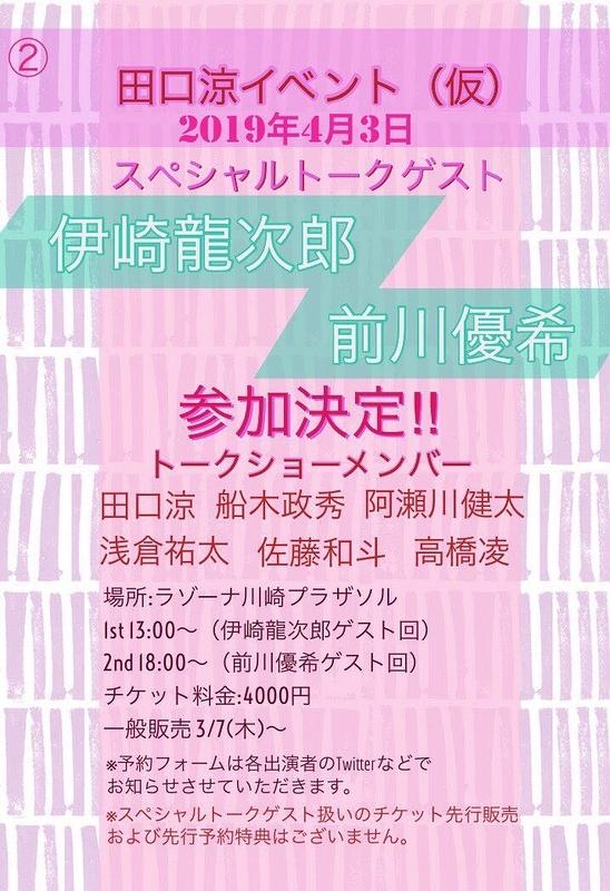 田口涼イベント(仮)