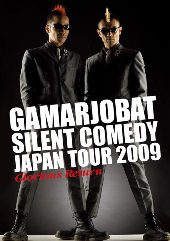 が〜まるちょば サイレントコメディー JAPAN TOUR 2009 Glorious Return