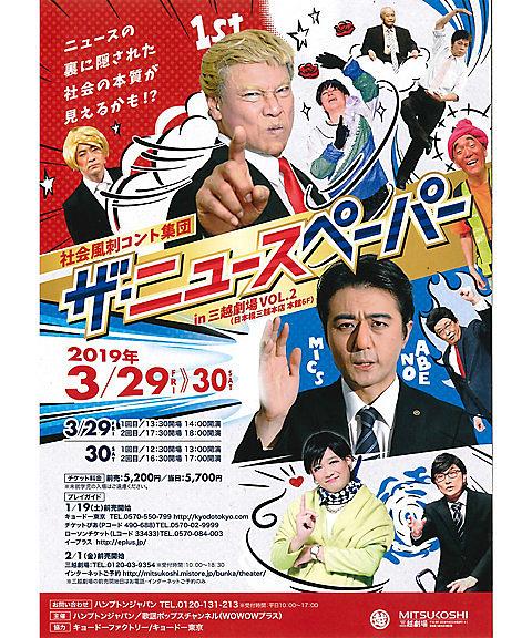 ザ・ニュースペーパー in 三越劇場 vol.2