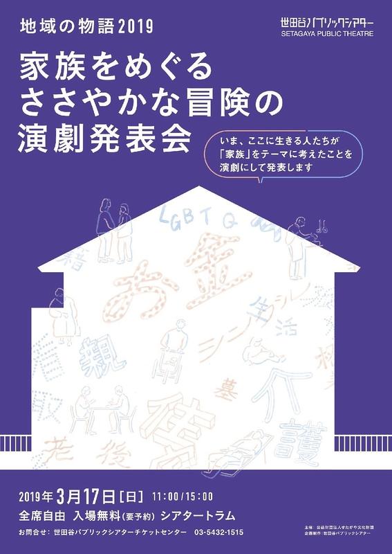 『家族をめぐるささやかな冒険』の演劇発表会