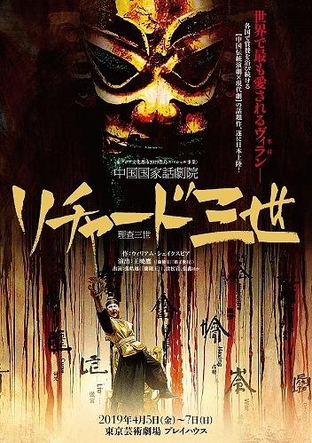 中国国家話劇院「リチャード三世」