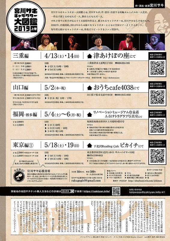 宮川サキのキャラクター大図鑑2019