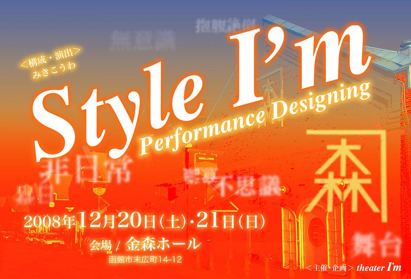 Style I'm 函館公演