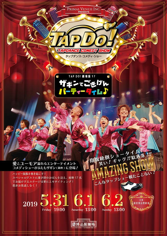 TAP DO!劇場版17