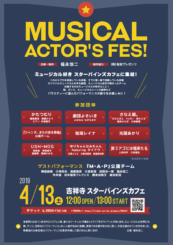 Musical Actor's Fes!