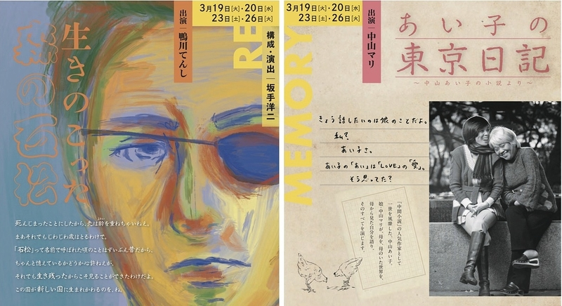 ReMemory  『生きのこった森の石松』  『あい子の東京日記』