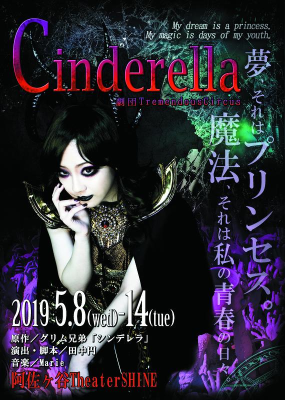 Cinderella-シンデレラ-