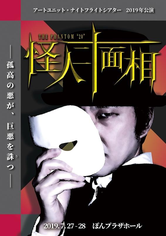 """The phantom """"20"""" ―怪人二十面相―"""