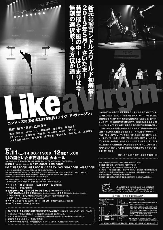 コンドルズ埼玉公演2019新作『Like a Virgin』