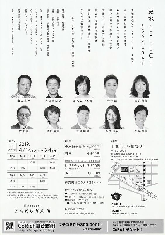 更地SELECT〜SAKURAⅢ
