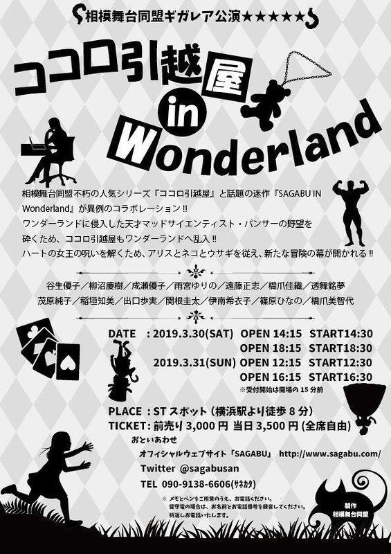 ココロ引越屋 IN Wonderland