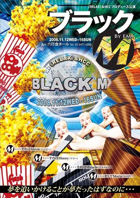 ブラックM