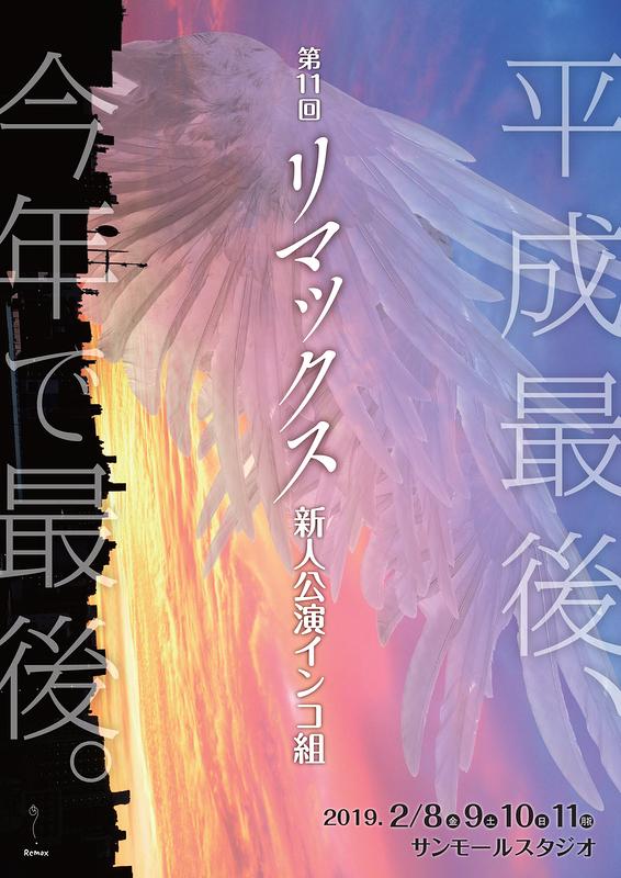 第11回リマックス新人公演『インコ組』