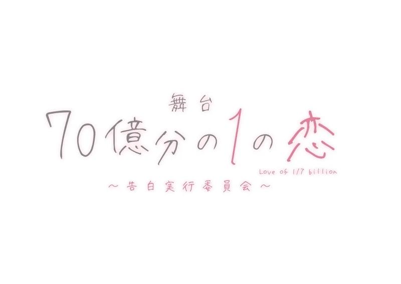 70億分の1の恋~告白実行委員会~