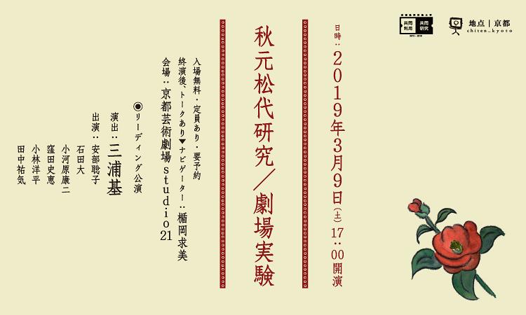 秋元松代研究/劇場実験