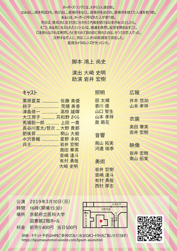 ホーボーズ・ソング~スナフキンの手紙Neo~