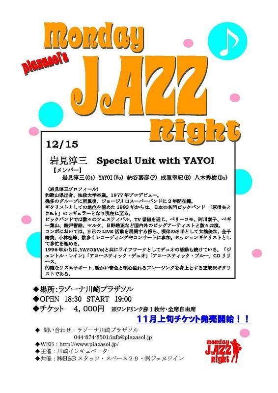 岩見淳三 Special Unit with YAYOI
