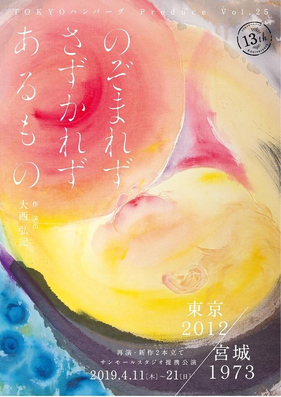 『のぞまれずさずかれずあるもの』  東京2012/宮城1973
