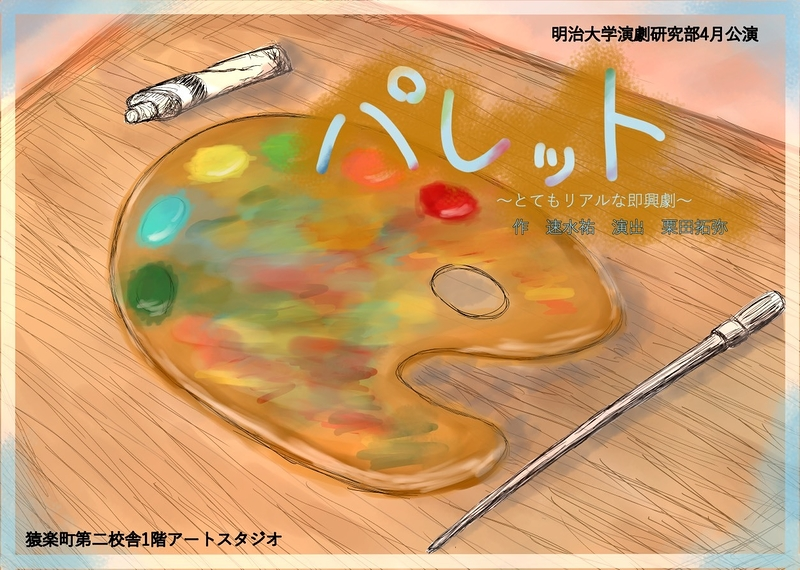 パレット〜とてもリアルな即興劇〜