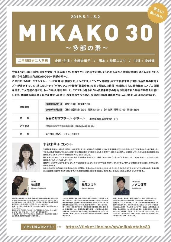 MIKAKO30~多部の素~