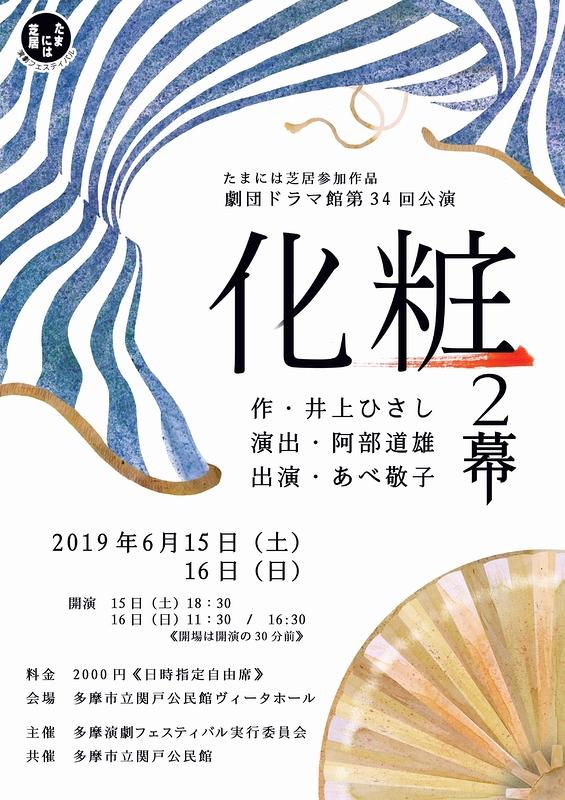 化粧(2幕)