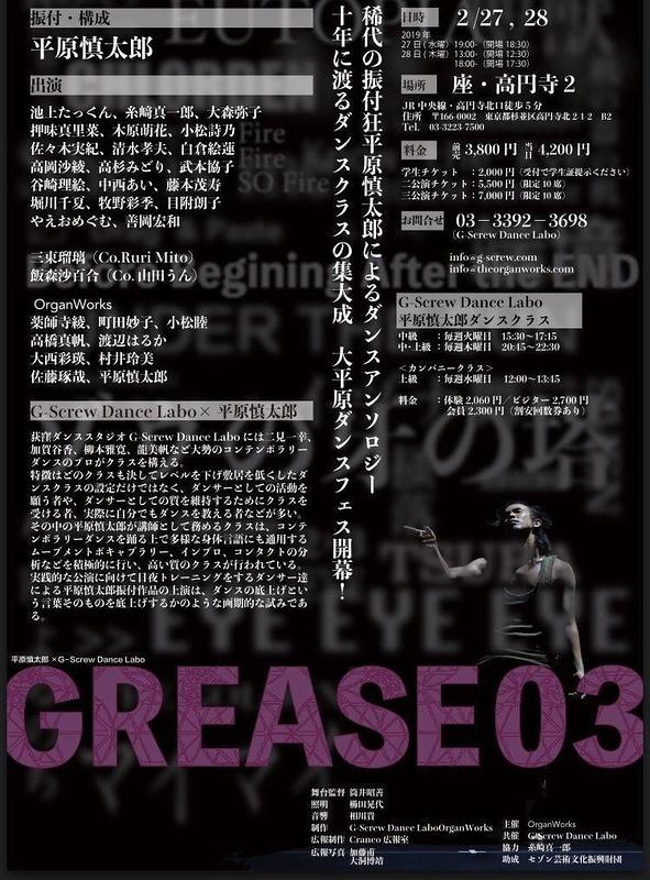 ー平原慎太郎ベストアルバムー Grease3