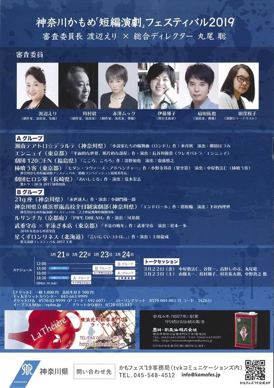 神奈川かもめ「短編演劇」フェスティバル2019「本戦」