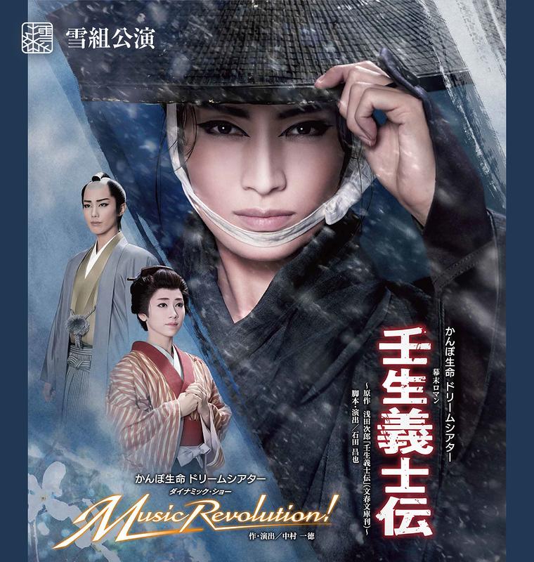 幕末ロマン 『壬生義士伝』/ ダイナミック・ショー 『Music Revolution!』