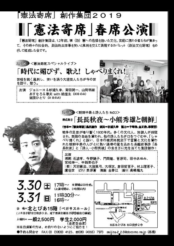 「憲法寄席」創作集団2019「憲法寄席」春席公演 小熊秀雄『長長秋夜』