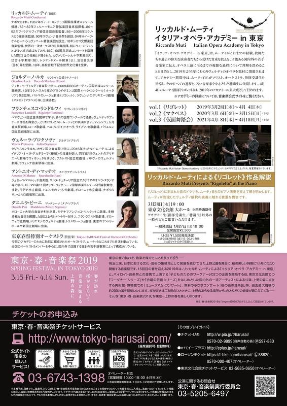 [東京春祭] リッカルド・ムーティ「イタリア・オペラ・アカデミー in 東京」ヴェルディ 歌劇『リゴレット』(演奏会形式/抜粋上演)