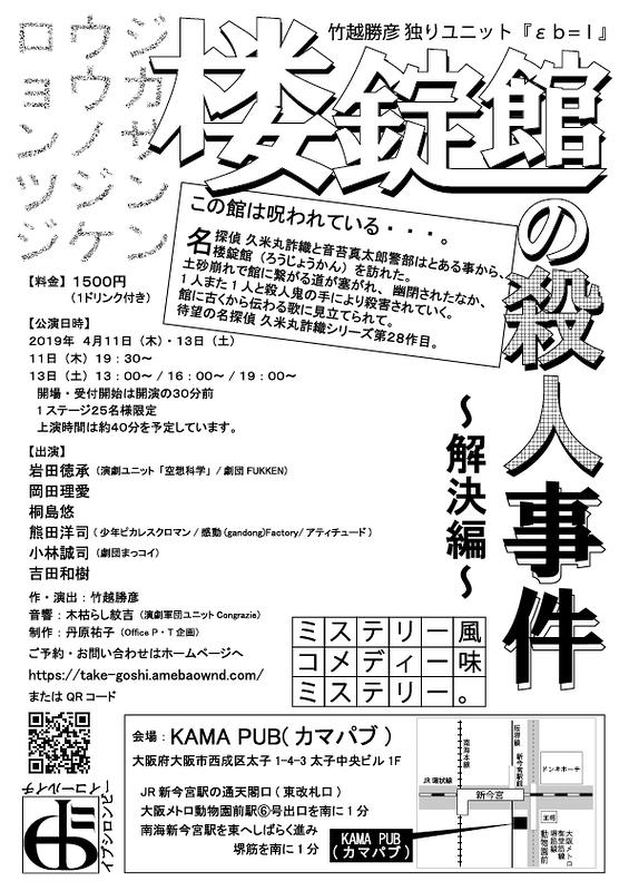 楼錠館の殺人事件〜解決編